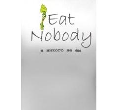 Женская футболка в эко стиле Eat Nobody