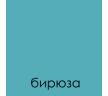 бирюза