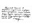 Слова Юрия Гагарина, написанные им на клочке бумаги после его исторического полёта. 12 апреля 1961 года.